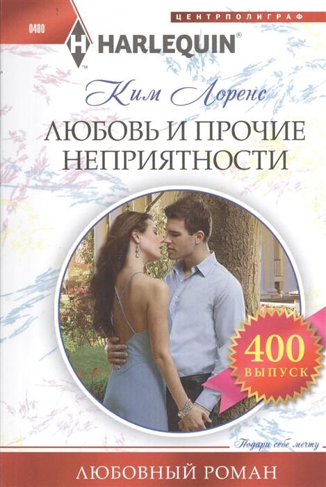 Лорен К. Любовь и прочие неприятности Роман цена