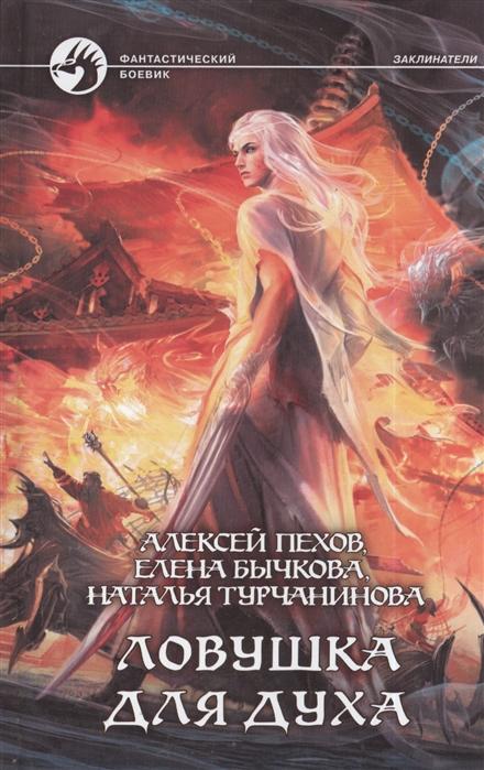 Пехов А., Бычкова Е., Турчанинова Н. Ловушка для духа Роман