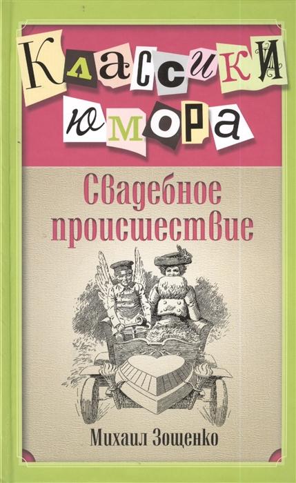 Зощенко М. Свадебное происшествие