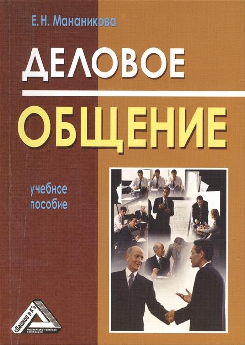 Деловое общение Учебное пособие 2-е издание