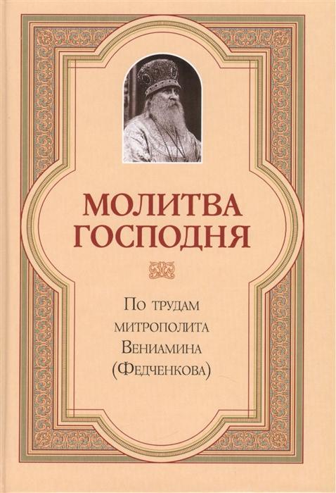 купить книгу молитва господня