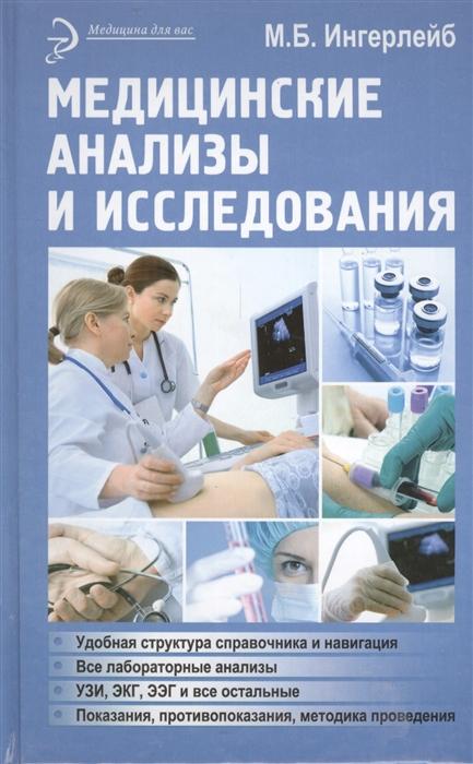 Ингерлейб М. Медицинские анализы и исследования
