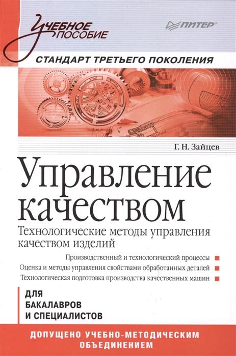 Зайцев Г. Управление качеством Технологические методы управления качеством изделий