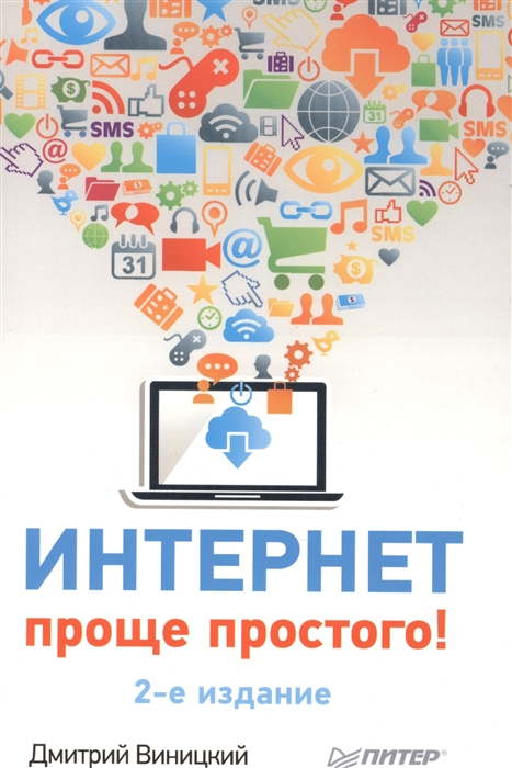 Виницкий Д. Интернет проще простого 2-е издание интернет