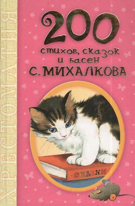 200 стихов сказок и басен С Михалкова Хрестоматия