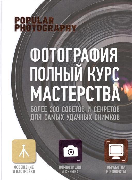 Гончарова Н. (пер.) Фотография Полный курс мастерства цена