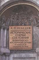 Исторические очерки состояния Византийско-Восточной церкви от конца XI до середины XV века. От начала крестовых походов до падения Константинополя в 1453 г. Издание третье, исправленное и дополненное