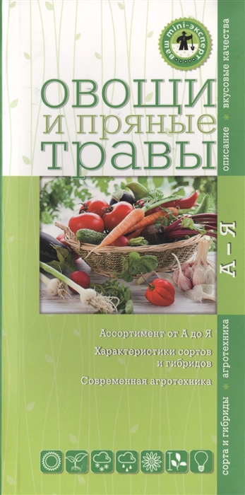 Овощи и пряные травы Ассортимент от А до Я Характеристики сортов и гибридов Современная арготехника