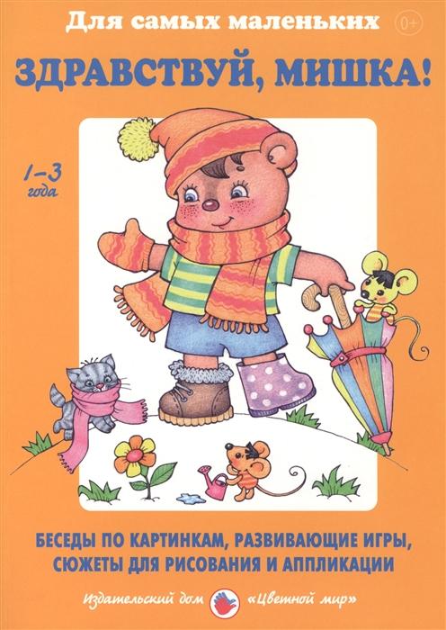 Лыкова И., Шипунова В. Здравствуй Мишка Беседы по картинкам развивающие игры сюжеты для рисования и аппликации 1-3 года лыкова и где мои карандаши истории в картинках для рисования 1 3 года