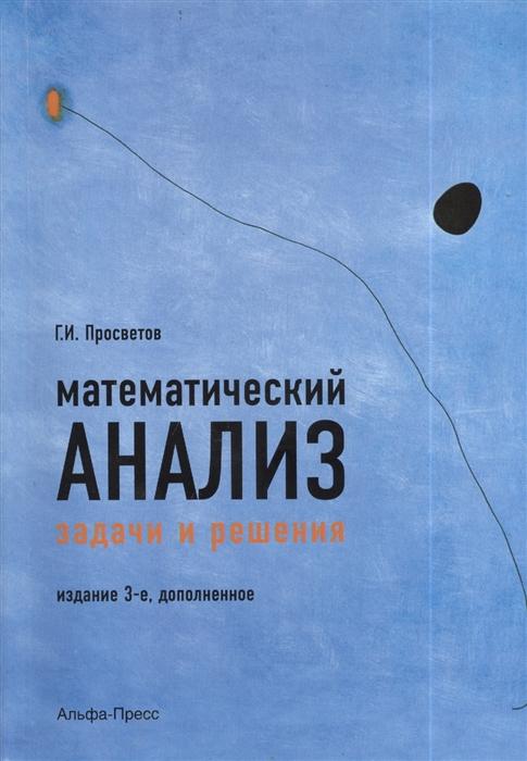 Математический анализ Задачи и решения Учебно-практическое пособие Издание 3-е дополненное