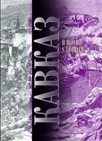 Кавказ. В плену у горцев (комплект из 2 книг)