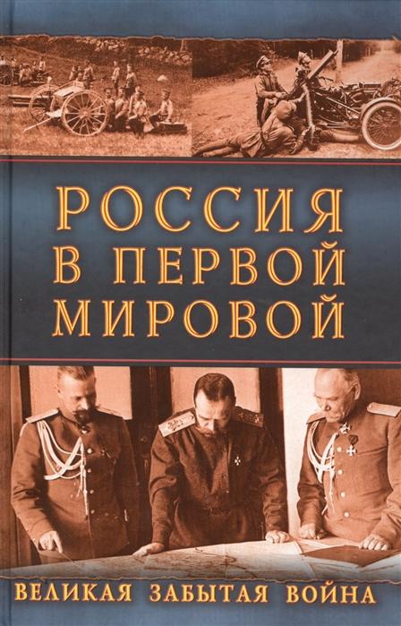 Россия в Первой Мировой Великая забытая война