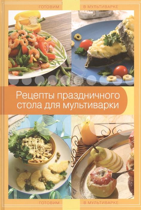Третьякова Л. Рецепты праздничного стола для мультиварки