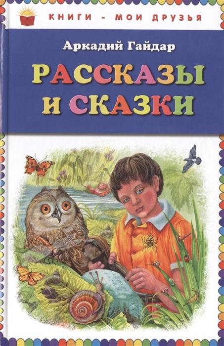 Гайдар А. Рассказы и сказки цена