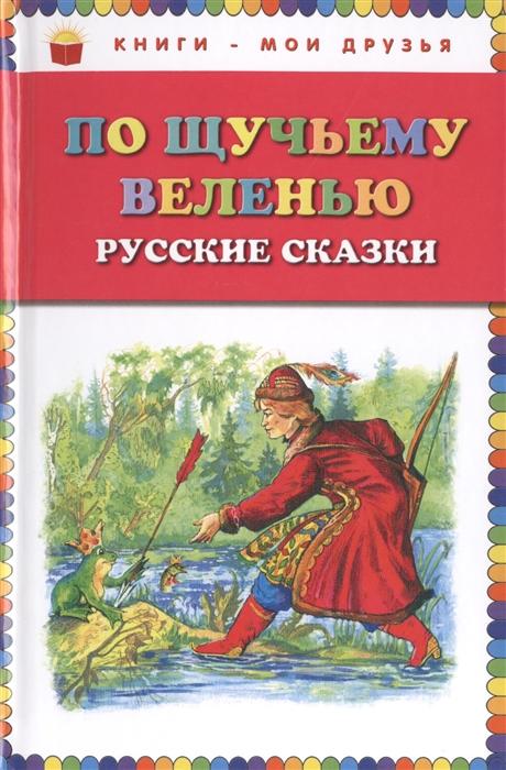 Купить По щучьему велению Русские сказки, Эксмо, Сказки