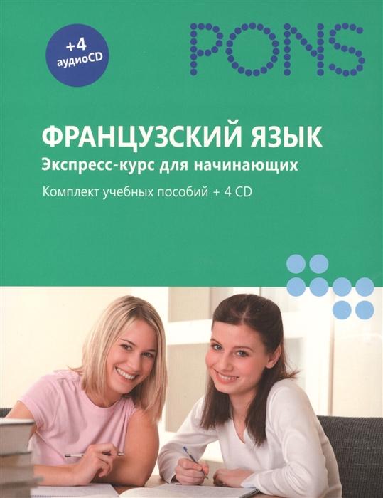 Французский язык Экспресс-курс для начинающих Комплект учебных пособий 4 CD коробка