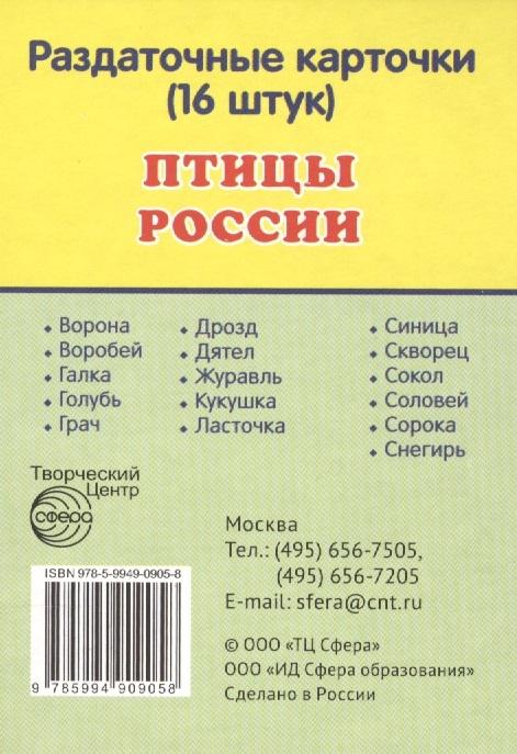 Птицы России Раздаточные карточки 16 штук