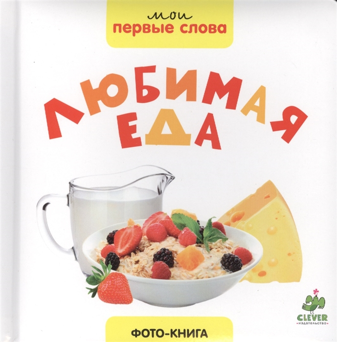 Любимая еда Фото-книга