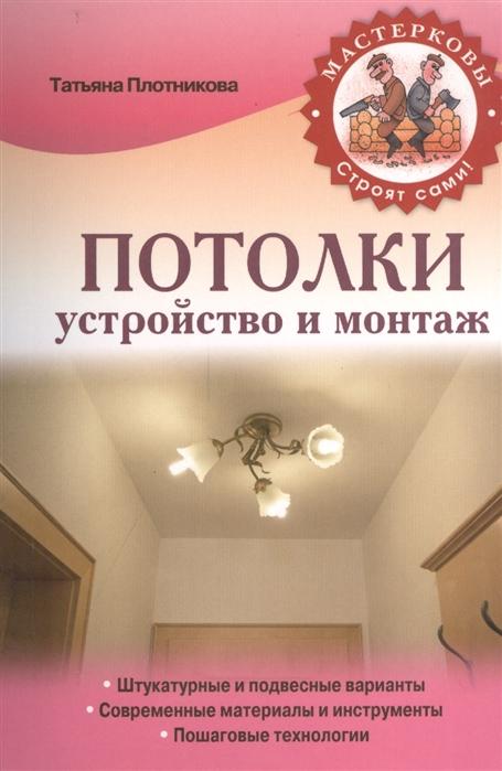 Плотникова Т. Потолки Устройство и монтаж