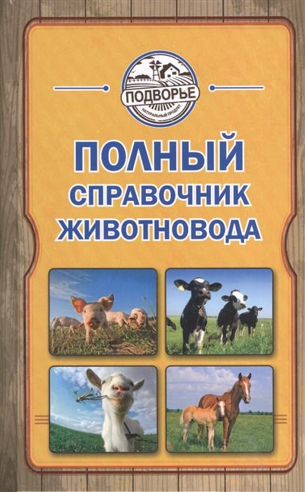Слуцкий И. Полный справочник животновода борис слуцкий сроки