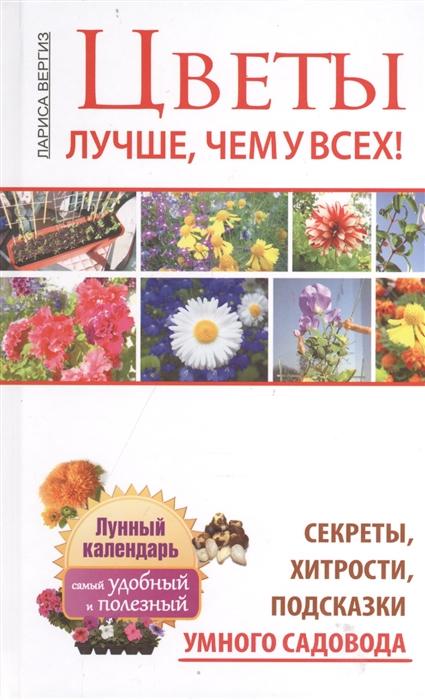 Цветы Лучше чем у всех Секреты хитрости подсказки умного садовода Лунный календарь самый удобный и полезный