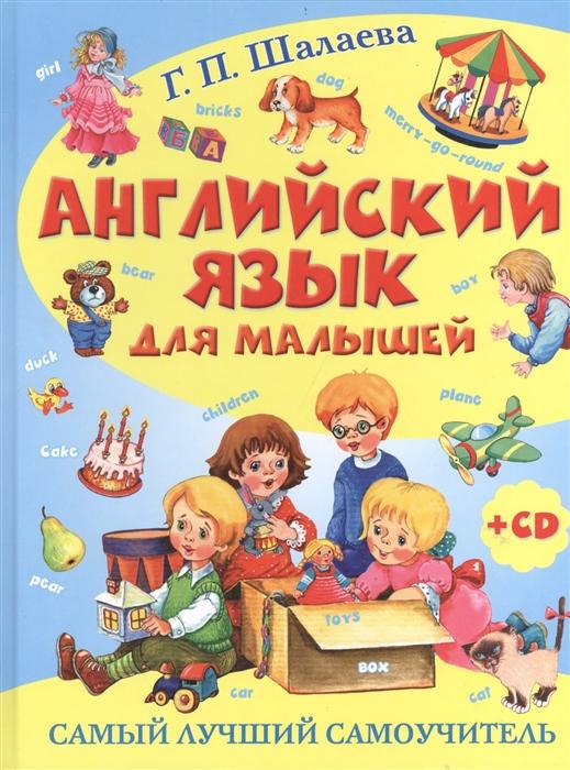 цена на Шалаева Г. Английский язык для малышей Самый лучший самоучитель CD