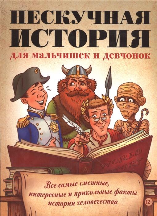 Мэсофф Дж. Нескучная история для мальчишек и девчонок Все самые смешные интересные и прикольные факты истории человечества