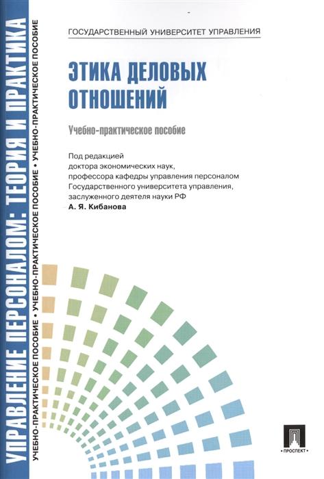 Кибанов А., Захаров Д., Коновалова В. Управление персоналом теория и практика Этика деловых отношений Учебно-практическое пособие