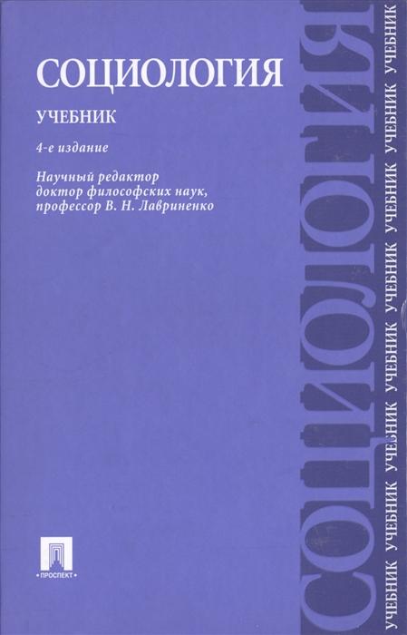Социология Учебник 4-е издание переработанное и дополненное