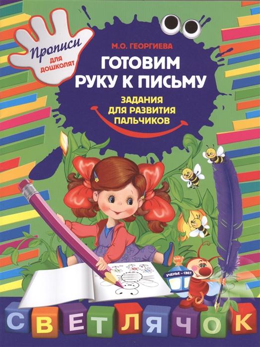 Георгиева М. Готовим руку к письму Задания для развития пальчиков задания умного лисенка готовим руку к письму