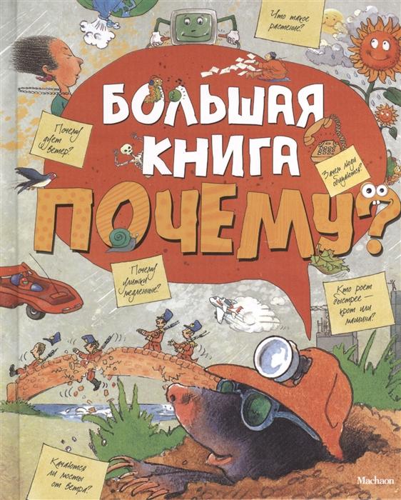 Красновская О., Фролова Т., Шадрина И. и др. (ред.) Большая книга почему