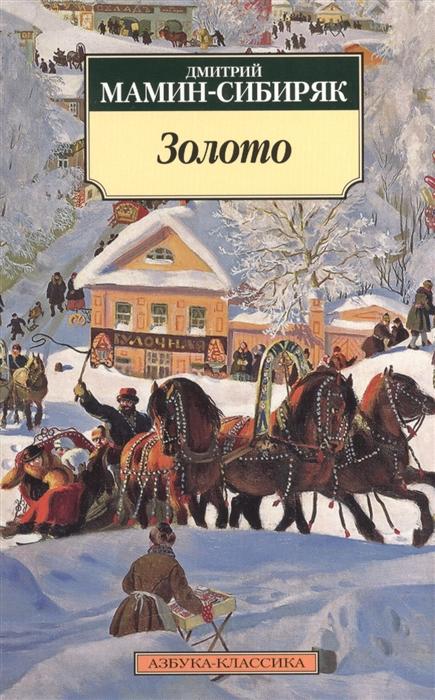цена на Мамин-Сибиряк Д. Золото Роман