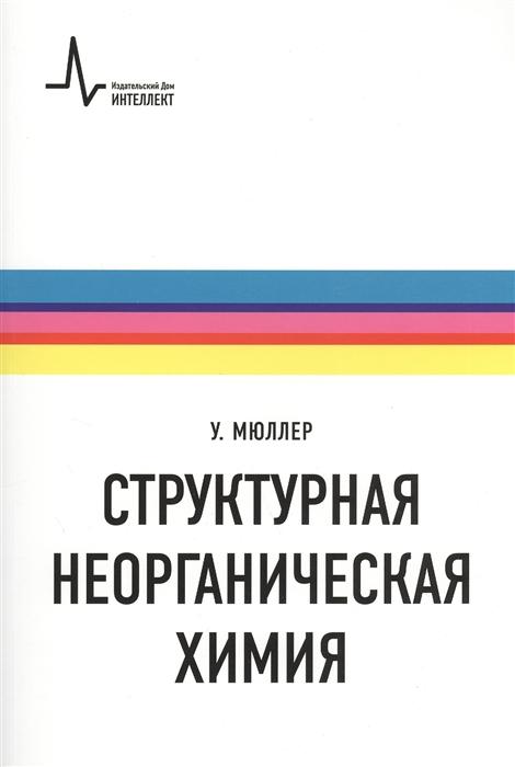 Структурная неорганическая химия Монография Научное издание