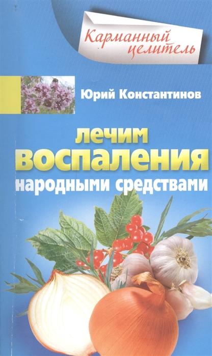 Константинов Ю. Лечим воспаления народными средствами