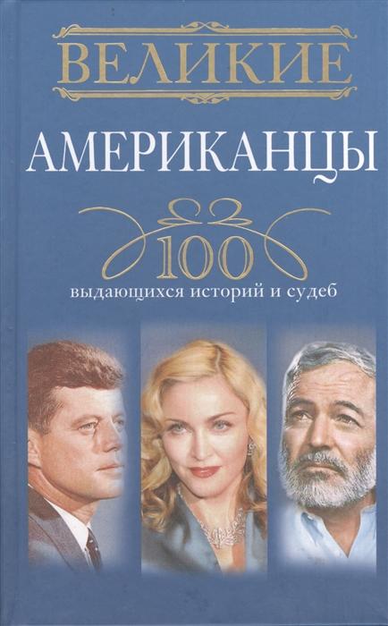 купить Гусаров А. Великие американцы 100 выдающихся историй и судеб по цене 442 рублей