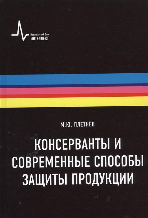 Плетнев М. Консерванты и современные способы защиты продукции Учебно-справочное руководство