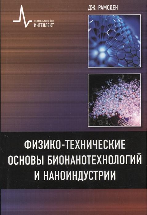 Рамсден Дж. Физико-технические основы бионанотехнологий и наноиндустрии Учебное пособие да роза альдо в возобновляемые источники энергии физико технические основы учебное пособие
