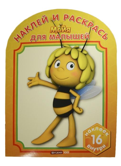 Наклей и раскрась для самых маленьких НРДМ 1311 Пчелка Майя 16 наклеек внутри