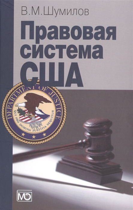 Шумилов В. Правовая система США