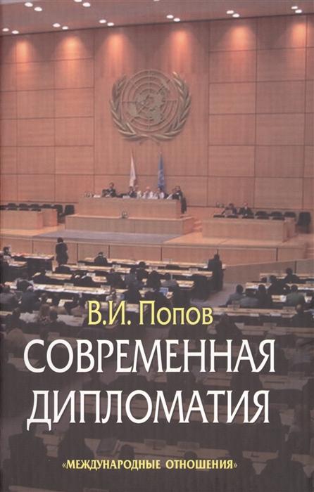 Попов В. Современная дипломатия Теория и практика Дипломатия - наука и искусство Издание второе дополненное