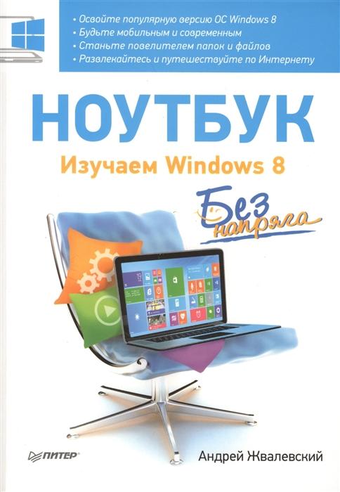 Жвалевский А. Ноутбук Изучаем Windows 8 без напряга жвалевский а кондратьев г интернет без напряга isbn 9785498079233