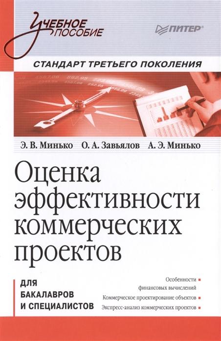 Минько Э., Завьялов О., Минько А. Оценка эффективности коммерческих проектов для бакалавров и специалистов