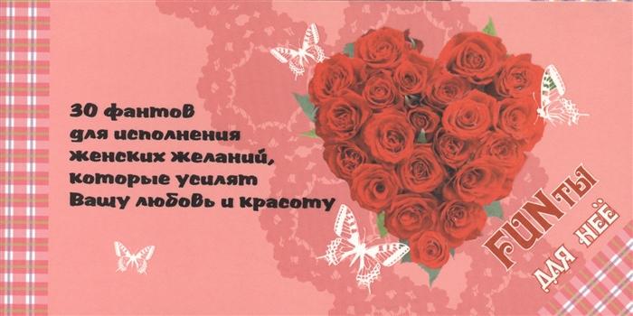Дубенюк Н. (ред.) FUNты для нее 30 фантов для исполнения женских желаний которые усилят вашу любовь и красоту все цены