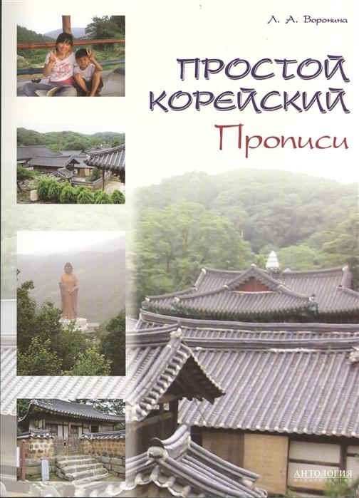 Воронина Л. Простой корейский Прописи Учебно-методическое пособие все цены