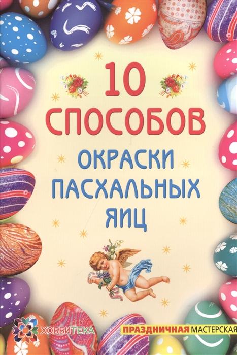 10 способов окраски пасхальных яиц и р иванова 10 способов окраски пасхальных яиц