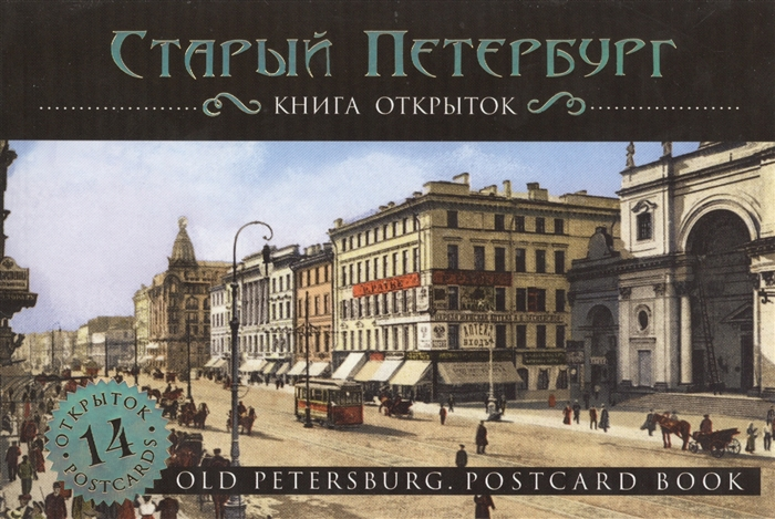 все цены на Усольцева О. (ред.) Старый Петербург Книга открыток онлайн