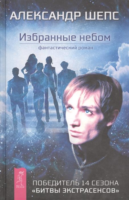 Шепс А. Избранные небом Фантастический роман