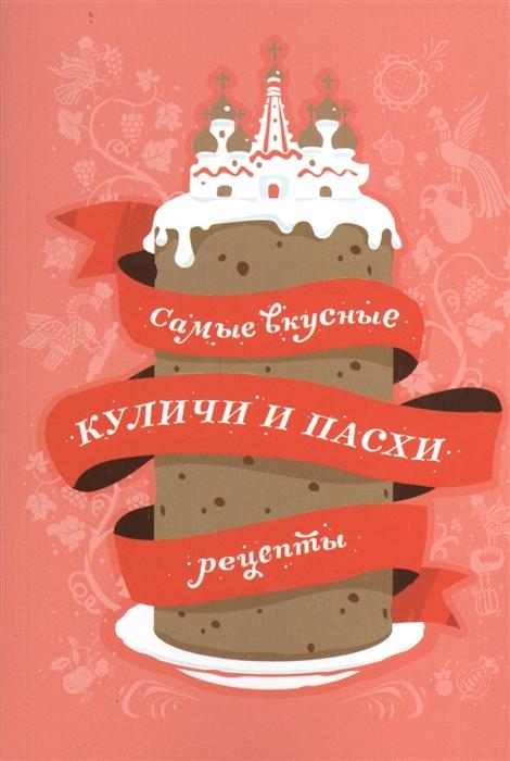 Рожков М. (сост.) Самые вкусные куличи и пасхи рецепты