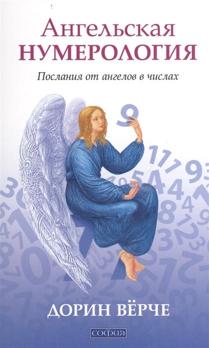 Верче Д. Ангельская нумерология Послания от ангелов в числах