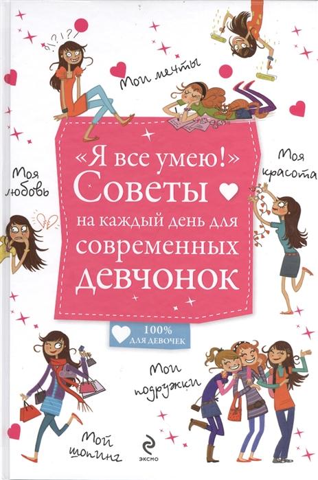 Суворова Т. (ред.) Я все умею Советы на каждый день для современных девчонок 100 для девчонок цена
